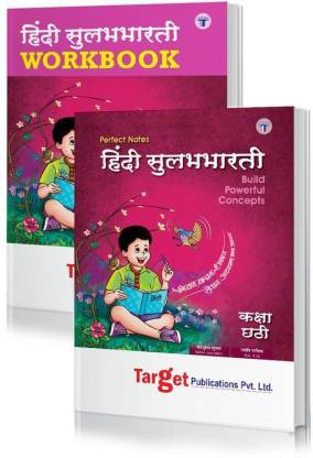 Std 6 Perfect Hindi Sulabhbharati Notes And Workbook | English Medium | Maharashtra State Board Books | Includes Glossary, Summary, Paraphrases, Ample Practice Questions, Unit And Semester Papers | Based On Std 6th New Syllabus | Set Of 2 Books