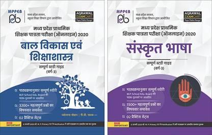 M.P. Primary TET Grade Sanskrit And Balvikas Evam ShikshanShastra Complete Guidebook With Practice Sets 2020