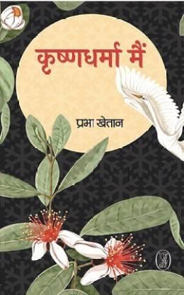 Krishnadharma Main
