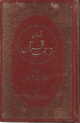 Asan Tarjama Quran - UrduTranslation Of The Meaning Of The Holy Quran With Arabic Text