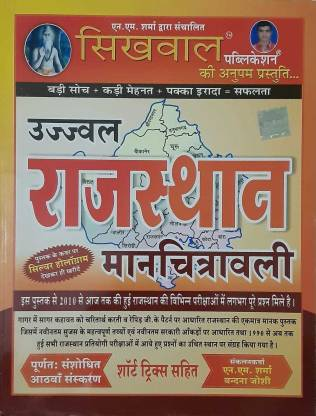 Sikhwal Ujjwal RAJASTHAAN Maanchitravali (With Short Tricks) By N.M. SHARMA New Edition-2020