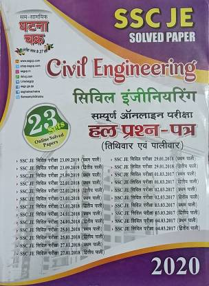 Ghatna Chakra Ssc Je Civil Engineering 23 Solved Paper Complete Online Exam (Date Wise & Shift Wise)