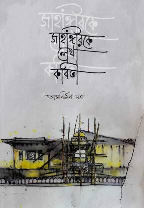 Jahangirke Lekha Kobita