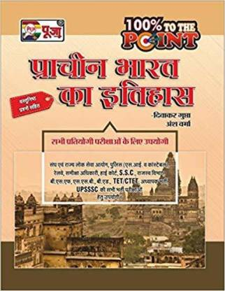 Puja Prachin Bharat Ka Itihas (History Of Ancient India) For All Competitive Exams Like Police (S.i. & Constable) Railway High Court S.s.c, B.s.f, S.s.b, B.ed, Tet/ctet And Upsssc