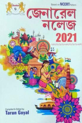 General Knowledge 2021 (Bengali)