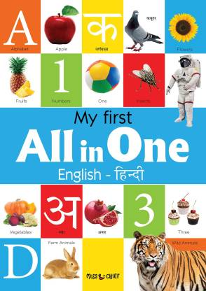 Miss & Chief My first All-in-one-English-Hindi