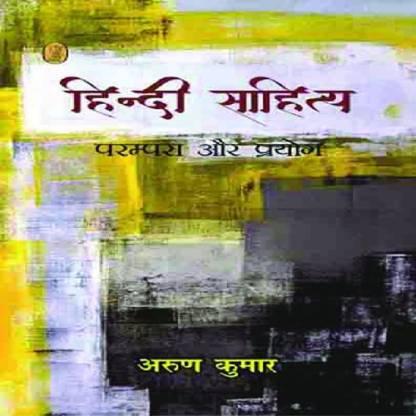 Vani Prakashan हिंदी साहित्य परम्परा और प्रयोग by अरुण कुमार Higher Education