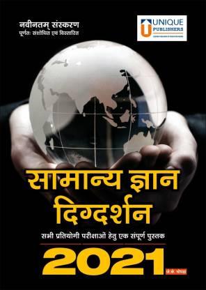 Samanya Gyan Digdarshan - Hindi General Knowledge Manual 2020