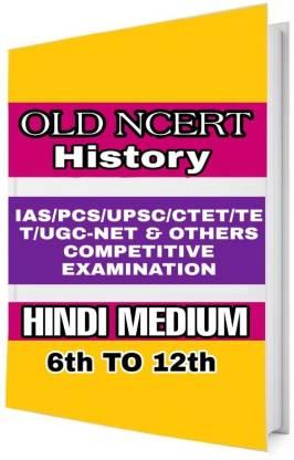 Old Ncert History Hindi Medium 9 Books IAS/PCS/UPSC/CTET/TET/UGC-NET & Other Competitive Exam