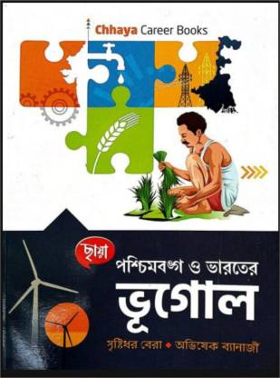 Chhaya Paschim Bengal & Bharater Bhugol In Bengali ( For All Competitive Exams )