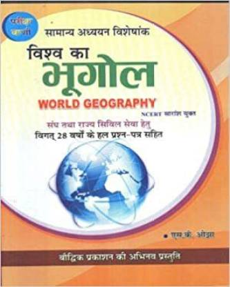 Vishwa Ka Bhugol (World Geography) NCERT Based For UPSC, PCS & Other Competitive Examinations, 28 Years Previous Solved Papers, Pariksha Vani, Baudhik Prakashan, S.K Ojha, Latest Edition