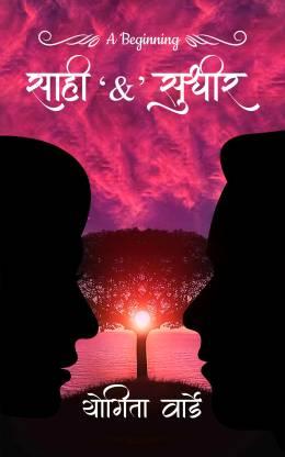 A Beginning Saahi '&' Sudheer