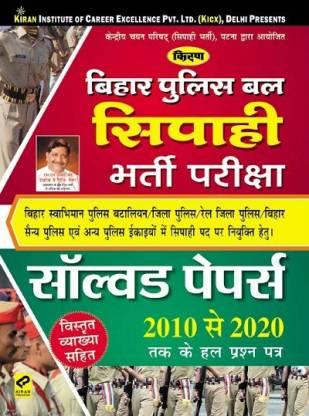 Kiran Bihar Police Bal Sipahi Solved Paper 2010 To 2020 (Hindi Medium)