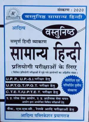 Vastunisth Samanya Hindi For Upp, Up-Si, Uptgt, Pgt, Ctet/uptet Competition Exam 2020