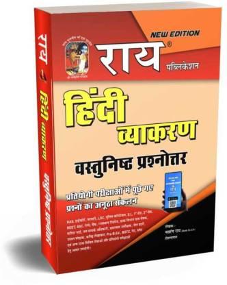 Hindi Vyakaran Vastunishth Book For All Exams Updated Eition ( Hindi Vyakaran Objective Question Bank )