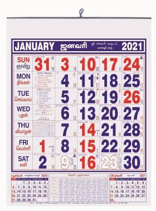 Tamil Monthly Calendar 2022.Padmaavathyartcrafts Tamil Monthly Calendar 2021 Wall Calendar Price In India Buy Padmaavathyartcrafts Tamil Monthly Calendar 2021 Wall Calendar Online At Flipkart Com
