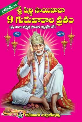 Sri Shirdi Sai Baba 9 Guruvara Vratham