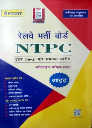 Rrb Ntpc Inter 10+2 And Graduation Online Exam 2020 Guide