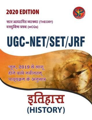 UGC- NET / SET/ JRF - Itihas / History competitive exmaintion book (Hindi)