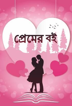 Book Of Love (Bangla)