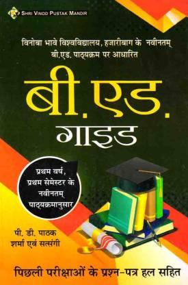 Vinoba Bhave University,Hazaribagh 1st Semester (Hindi Medium) B.ED Guide