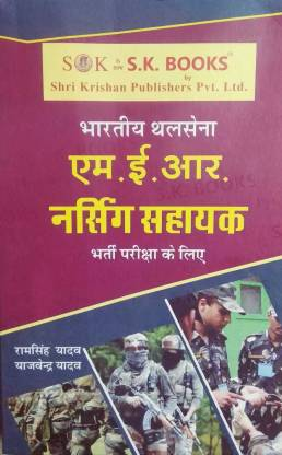 Indian Army MER Nursing Assistant Recruitment Guide New