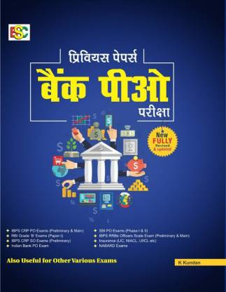 Prelims Papers Bank Po Pariksha New Fully Revised & Updated 2020
