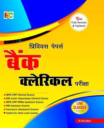 Prelims Papers Bank Clorical Pariksha New Fully Revised & Updated 2020