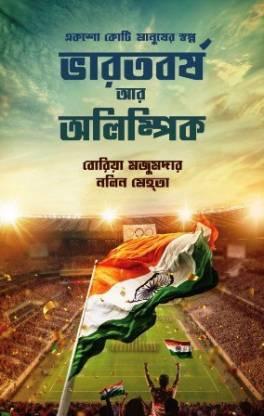 Bharatbarsha Ar Olympic (Aksho Koti Manusher Swapno)