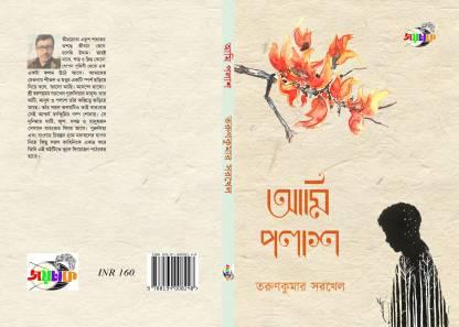 Ami Palash