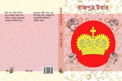 Rajputra Udhao
