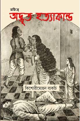 Sachitra Adbhut Hatyakanda