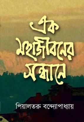Ek Mohajibaner Sandhane