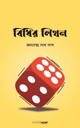 Bidhir Likhan - Bengali Novel