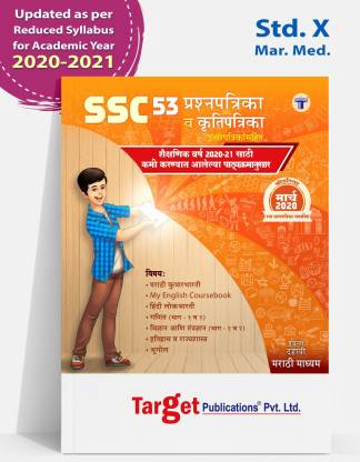 Std 10 Question Paper Set With Solutions   53 SSC Question Papers With Solutions   Marathi Medium   Model Question Papers   SSC Maharashtra Board   New 2021 SSC Syllabus