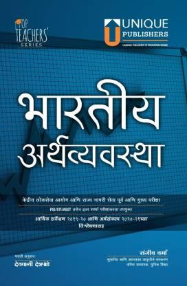 The Indian Economy | Bhartiya Arthvyavastha (Marathi Edition)