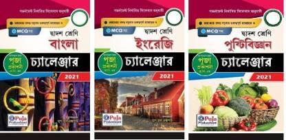 Suggestion Higher Secondary (Dwadash) 2021 - Bangla, English & Nutrition Science (Pusti Bigyan) Challenger