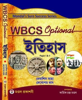 Mondal's Sure Success Series Wbcs Optional History Paper I & Ii