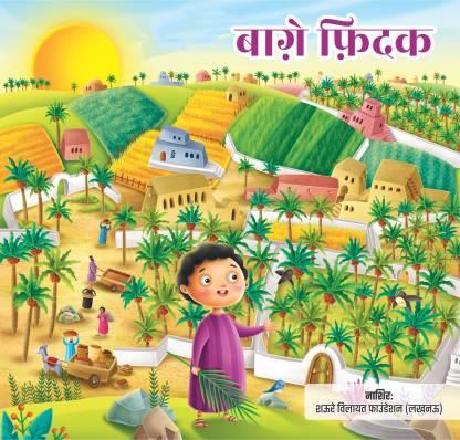 Comic : Bagh-E-Fedak (Hindi)