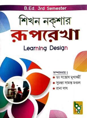 Sikhan Nakasa Ruprekha (Learning Design) - B.Ed 3rd Semester In Bengali