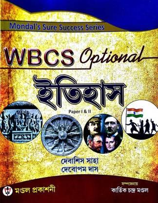 WBCS Optional (History) - Bengali - Paper I & II