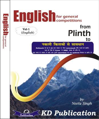 English for General Competitions