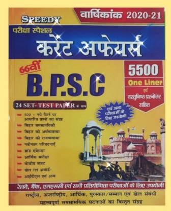 BPC Specal .Speedy Current Affair New 2020-2021 Upsc.bpsc.railway.bank.all Exam Books In India And