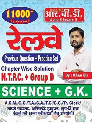 Railway General Science + GK 11000+Question (Previous Question + Practice Set) NTPC, Group D