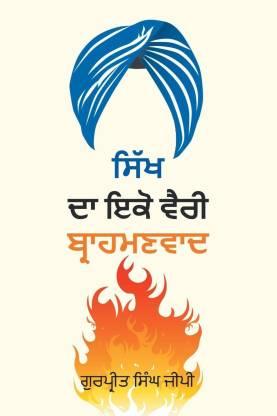 Sikh Da Ikko Vaeree, Brahmanvaad
