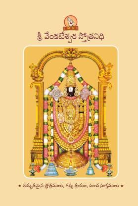 Sri Venkateshwara Stotranidhi
