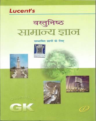 VASTUNISHTH SAMANYA GYAN IN HINDI (Objective G.K)