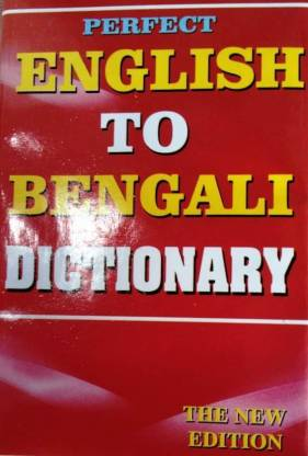 Perfect ENGLISH To BENGALI Dictionary(The New Edition)