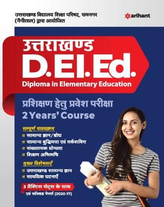 Uttarakhand D.El.Ed. Prashikshan Hetu Pravesh Pariksha 2021