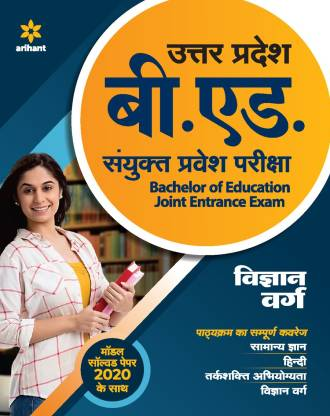 Up B.Ed Jee Vigyan Varg Guide for 2021 Exam